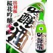 日本酒 出羽桜 桜花吟醸酒 本生 1.8L (でわさくら おうかぎんじょうしゅ)