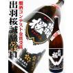 出羽桜 誠醸辛口 火入れ 1.8L (でわさくら せいじょうからくち)燗酒コンテスト金賞受賞!