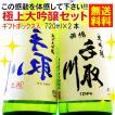 日本酒 日本酒 【送料無料】世界一に輝いた蔵元の極上大吟醸セット 720ml×2本ボックス入り 飲み比べ 手取川