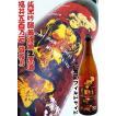日本酒 三芳菊 純米吟醸無濾過生原酒袋搾り 福井五百万石 720ml (みよしぎく ふくいごひゃくまんごく) ワイルドサイドを歩け