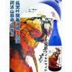 日本酒 三芳菊 純米吟醸無濾過生原酒袋搾り 阿波山田錦 1.8L (みよしぎく あわやまだにしき) ワイルドサイドを歩け