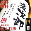 日本酒 名入れ 蔵元直送 米宗 限定品 720ml 豪華化粧箱付 【送料無料】