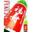日本酒 福寿 純米 山田錦 ひやおろし 720ml (ふくじゅ みかげごう)ノーベル賞受賞晩餐会で提供される唯一の日本酒