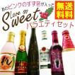 日本酒 あのピンクの すず音 が入った Sweet バラエティ セット 送料無料 ※縦入れギフトボックスサービス中!!しあわせは、あんがい手軽に手に入るんです!