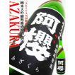 日本酒 阿櫻 純米大吟醸 無濾過生原酒 別誂 ふくひびき 1.8L(あざくら)AKITA雪国酵母仕様。