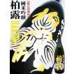 日本酒 柏露 純米吟醸 1.8L (はくろ) この蔵の技術の高さ・真髄を見た!