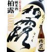 日本酒 柏露 純米酒 1.8L (はくろ) フルボディータイプ!