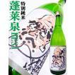 日本酒 特別純米 蓬莱泉 可 1.8L べし インターナショナル ワイン チャレンジ2015 BRONZEメダル獲得