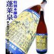 日本酒 蓬莱泉 特別本醸造 人生感意気 1.8L じんせいいきにかんず