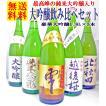 日本酒 純米大吟醸 が入った 大吟醸 飲み比べ セット 1.8L×5本 送料無料 Okadaya酒店厳選 日本酒の最高峰