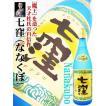 焼酎 七窪 芋焼酎 1.8L ななくぼ 評判高い芋焼酎