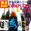 焼酎 【送料無料】 宮本武蔵シリーズ COMPLETE 飲み比べ セット 1.8L×5本