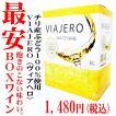 ヴィアヘロ 白 3000ml BOX (チリ ボックス白ワイン) VIAJERO 太陽をいっぱいに浴びたチリ産ぶどう100%使用 飽きのこない味わい!