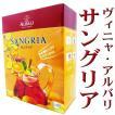 ヴィニャ アルバリ サングリア 3000ml BOX (スペイン ボックスサングリア) 本場スペインの赤ワインベースのサングリア!!