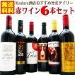 ワイン 旨安 デイリー 赤ワイン 6本 セット 送料無料 Okadaya酒店 wine set