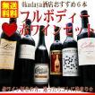 ワイン 世界の フルボディ 赤ワイン 6本 飲み比べ セット 送料無料 Okadaya厳選 wine set