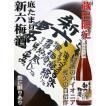 底たまり 新六梅酒 720ml (そこたまり しんろくうめしゅ) 蔵出し限定の尽き生産量希少!!