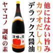 調味の素 ヤマコノ デラックス醤油 1.8L (ちょうみのもと) 老舗旅館や割烹料理店の料理長も絶賛!!