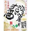 七笑蔵のおいしい 甘酒 500ml (ななわらい あまざけ) あま酒 米麹 ノンアルコール