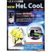 メドウニクス ヘルクール KD−50J(ヘルメット送風機)(熱中症対策に)