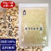 新麦 キラリもち麦 (950g×5袋) お買い得パック 令和元年岡山県産