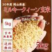 無農薬 ミルキークイーン 玄米 5kg 30年岡山県産