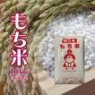 もち米 10kg (5kg×2袋)