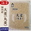 もっちもち大麦 (950g×5袋) お買い得パック 30年岡山県産