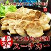 塩豚 煮豚 スーチカー 200g 国産 豚肉 塩漬け 沖縄お土産 おつまみ ご飯のお供 ランキング