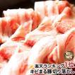 豚肉 キビまる豚 しゃぶしゃぶ 豚 肉 切り落とし 200g