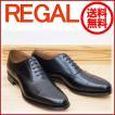 REGAL リーガル 01DRCD ストレートチップ ブラック メンズ ビジネスシューズ フォーマルシューズ 靴 ビジネスマン就活学生にオススメ