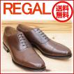 REGAL リーガル 01DRCD ストレートチップ ダークブラウン メンズ ビジネスシューズ フォーマルシューズ 靴 ビジネスマンや就活生にもオススメ