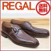 ビジネス・フォーマルともに な革靴 REGAL 04ARBD スワールモンク リーガル ダークブラウン メンズ ビジネスシューズ 靴ビジネスマン就活学生にオススメ