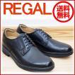 REGAL 101w 101wah プレーントウ リーガルウォーカー ブラック メンズ ビジネスシューズ 靴 ビジネスマン就活学生にオススメ