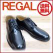 【27.0〜28.0cm】大きいサイズ リーガル 人気継続定番モデル 外羽プレーントゥ REGAL 2504NAEB ブラック メンズ ビジネスシューズ 靴