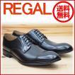 ビジネス・フォーマルともに な革靴 REGAL 810RAL リーガル ブラック メンズ ビジネスシューズ プレーントゥ 靴ビジネスマン就活学生にオススメ 足元から