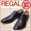 ビジネス・フォーマルともに な革靴 REGAL 811RAL リーガル ダークブラウン メンズ ビジネスシューズ ストレートチップ  リーガル  靴 ビジネスマン就活学生に