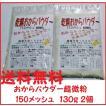 おからパウダー超微粉 150メッシュ 130g 2個 国産大豆100% 送料無料