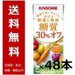 (送料無料) カゴメ 野菜と果実 糖質30%オフ 200ml x 48本