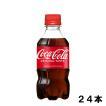 コカ・コーラ 300ml 24本 (24本×1ケース) PET コカコ...