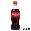 コカ・コーラ 500ml 24本 (24本×1ケース) PET コカコ...