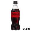 コカ・コーラ ゼロシュガー 500ml 24本 (24本×1ケース) PET ( コカコーラゼロ) 炭酸飲料 日本全国送料無料