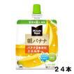 ミニッツメイド 朝バナナ 180g 24袋 (24袋×1ケース) パウチ 朝食   安心のメーカー直送 日本全国送料無料
