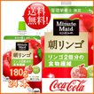 ミニッツメイド 朝リンゴ 180g 24袋 (24袋×1ケース) パウチ 朝食   安心のメーカー直送 日本全国送料無料