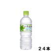 いろはす 555ml 24本 (24本×1ケース) PET ペットボトル 軟水 ミネラルウォーター イロハス いろはす 日本全国送料無料