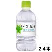 いろはす 340ml 24本 (24本×1ケース) PET ペットボトル 軟水 ミネラルウォーター イロハス いろはす 日本全国送料無料