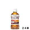 からだすこやか茶w 350ml 24本 (24本×1ケース) PET 特定保健用食品 トクホ 安心のメーカー直送 日本全国送料無料
