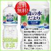 森の水だより 2l 6本 (6本×1ケース) PET 日本の水 軟水  安心のメーカー直送 日本全国送料無料