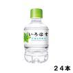 いろはす 285ml 24本 (24本×1ケース) PET ペットボトル 軟水 ミネラルウォーター イロハス いろはす 日本全国送料無料