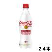 コカ・コーラプラス 470ml 24本 (24本×1ケース) PET 特定保健用食品 炭酸飲料 Coca-Cola 日本全国送料無料